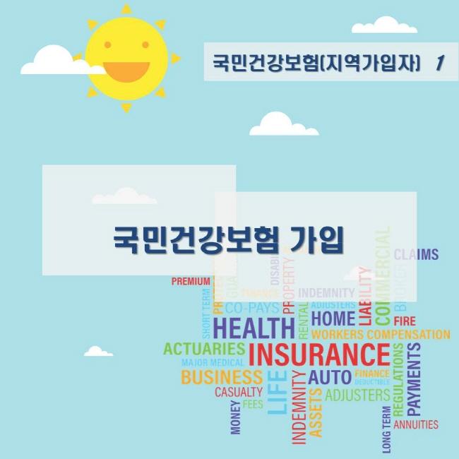 국민건강보험(지역가입자) 1 국민건강보험 가입